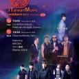 A l'occasion de « Made in Taiwan 2012 » au Divan du Monde (Paris) le 1er Février 2012, retrouvez en exclusivité le fleuron des plus grandes stars Pop-Rock de Taiwan : l'énergie rock-reggae toute puissante de Matzka, le charisme séduisant de Yen-J, et LE phénomène Rock à l'ascension fulgurante de ces 15 dernières années à Taiwan, les Beatles from Taiwan : Mayday.  Concert unique !